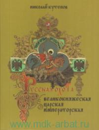 Русская охота. Великокняжеская, царская, императорская. Избранные главы