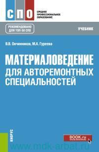 Материаловедение : для авторемонтных специальностей : учебник