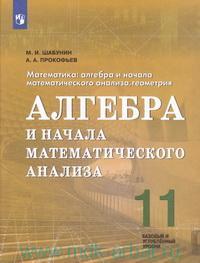Математика : алгебра и начала математического анализа, геометрия : Алгебра и начала математического анализа : 11-й класс : учебное пособие : базовый и углубленный уровни