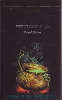 Вещие сестрички : фантастический роман