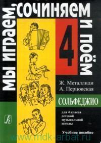 Сольфеджио : для 4-го класса детской музыкальной школы : учебное пособие