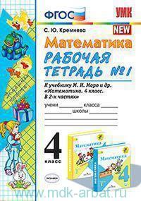 Математика : 4-й класс : рабочая тетрадь №1 : к учебнику М. И. Моро и др. «Математика. 4-й класс. В 2 ч. Ч.1» (ФГОС) (к новому учебнику)