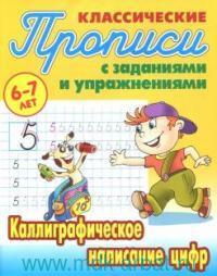 Каллиграфическое написание цифр : 6-7 лет