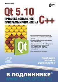 Qt 5.10. Профессиональное программирование на C++ : наиболее полное руководство