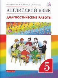 Английский язык : диагностические работы : 5-й класс