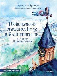 Приключения мышонка Недо в Калиниграде, или Квест Мышиного короля. Полезные сказки