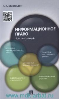 Информационное право : конспект лекций