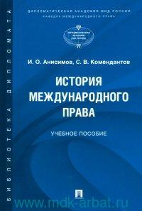 История международного права : учебное пособие