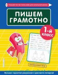 Пишем грамотно : 1-й класс (соответствует ФГОС)