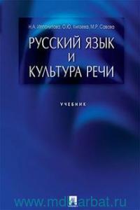 Русский язык и культура речи : учебник