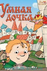 Умная дочка : русская народная сказка : в обработке Е. А. Хортовой