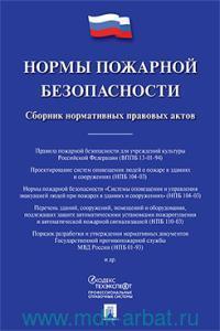 Нормы пожарной безопасности : сборник нормативных правовых актов