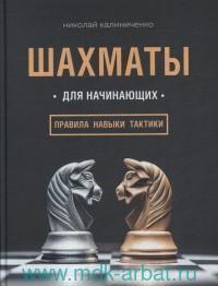 Шахматы для начинающих : правила, навыки, тактика