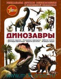 Динозавры = Все о динозаврах