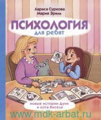 Психология для ребят : новые истории Дуни и кота Киселя