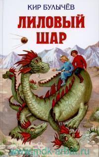 Лиловый шар : фантастические повести