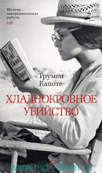 Хладнокровное убийство : роман