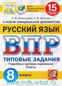Русский язык : Всероссийская проверочная работа : 8-й класс : типовые задания : 15 вариантов заданий, подробные критерии оценивания, ответы (ФГОС)