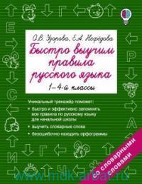 Быстро выучим правила русского языка : 1-4-й классы