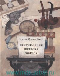 Приключения Шерлока Холмса : рассказы