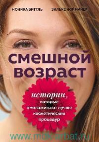 Смешной возраст. Истории, которые омолаживают лучше косметических процедур = Книга-ботокс : истории, которые омолаживают лучше косметических процедур