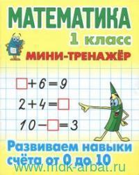 Математика : 1-й класс : Развиваем навыки счёта от 0 до 10