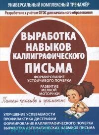 Выработка навыков каллиграфического письма : тетрадь-тренажер : учебное пособие для детей младшего школьного возраста