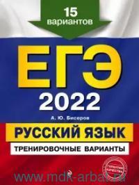 ЕГЭ 2022. Русский язык : тренировочные варианты : 15 вариантов
