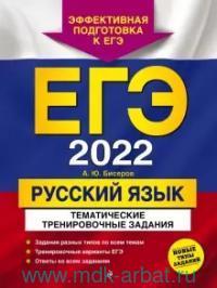 ЕГЭ 2022. Русский язык : тематические тренировочные задания
