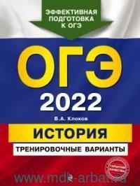 ОГЭ 2022. История : тренировочные варианты