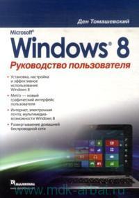 Microsoft Windows 8. : руководство пользователя