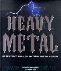 Heavy Metal : от тяжелого рока до экстремального металла