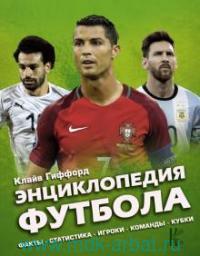 Энциклопедия футбола = Футбол : самая полная энциклопедия