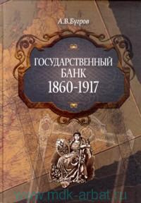 Государственный банк, 1860-1917