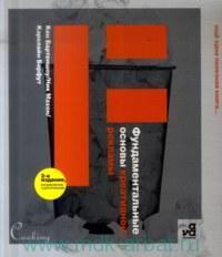 Фундаментальные основы креативной рекламы : учебное пособие
