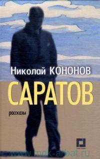 Саратов : рассказы