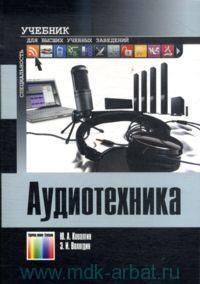 Аудиотехника : учебник для вузов