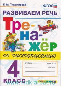 Тренажер по чистописанию : работаем с текстом : 4-й класс (соответствует ФГОС)