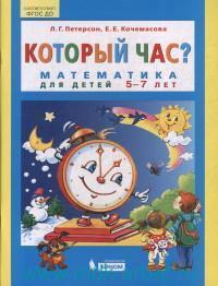 Который час? Математика для детей 5-7 лет (соответствует ФГОС ДО)