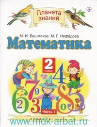 Математика : 2-й класс : учебник : в 2 ч.