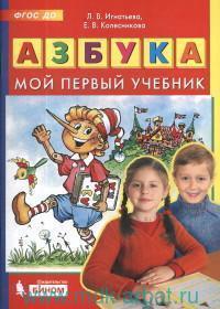 Азбука. Мой первый учебник (соответствует ФГОС ДО)