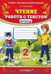 Чтение : работа с текстом : 2-й класс (ФГОС)
