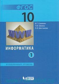 Информатика : углубленный уровень : учебник для 10-го класс : в 2 ч. (ФГОС)