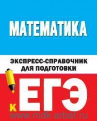Математика : экспресс-справочник для подготовки к ЕГЭ