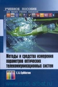 Методы и средства измерения параметров оптических телекоммуникационных систем (ФГОС)