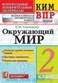 Окружающий мир : 2-й класс : контрольные измерительные материалы : всероссийская проверочная работа : контроль уровня усвоения знаний, критерии оценивания, ответы для проверки (ФГОС)