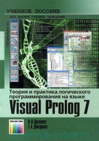 Теория и практика логического программирования на языке Visual Prolog 7 : учебное пособие для вузов