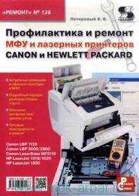 Профилактика и ремонт МФУ и лазерных принтеров CANON и HEWLETT-PACKARD : приложение к журналу «Ремонт&Сервис»