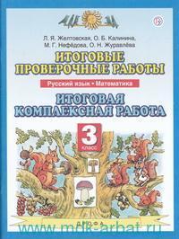 Итоговые проверочные работы : Русский язык. Математика : итоговая комплексная работа : 3-й класс