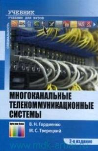 Многоканальные телекоммуникационные системы : учебник для вузов